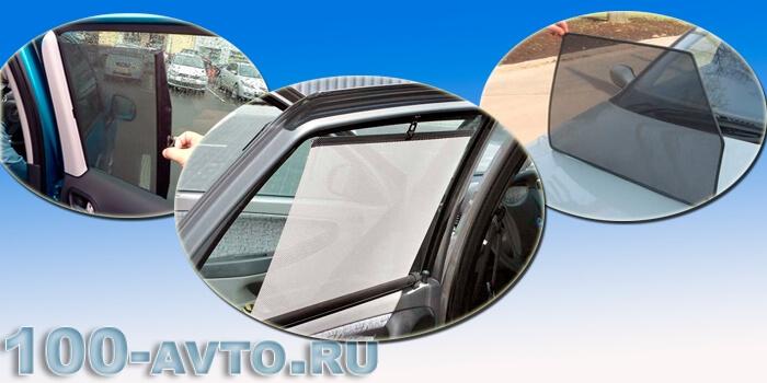 Удобная тонировка - комплект солнцезащитных шторок