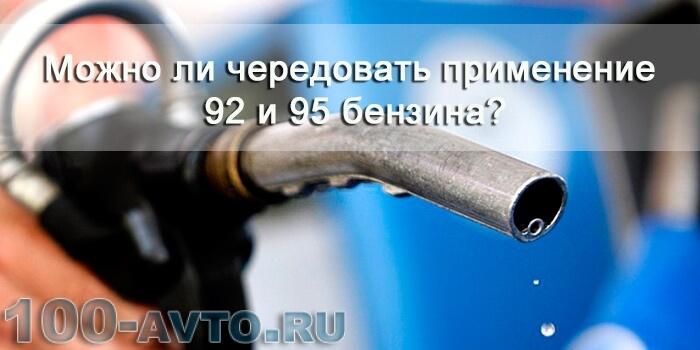 Можно ли чередовать применение 92 и 95 бензина?
