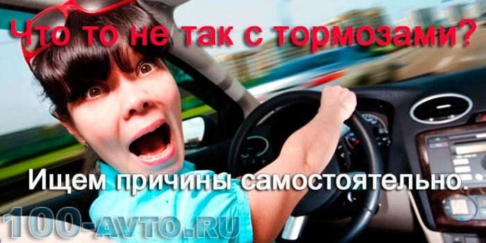 проблемы с тормозами