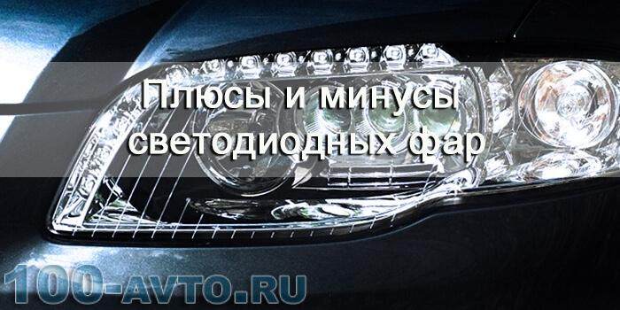 Использование светодиодных фар автомобиля - плюсы и минусы