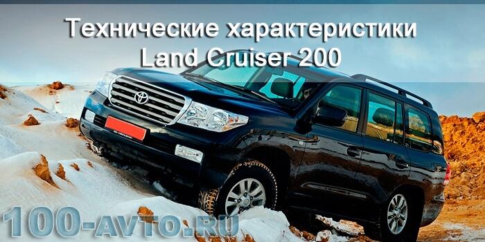 Технические характеристики Land Cruiser 200