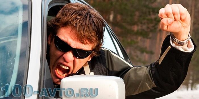 агрессия за рулём
