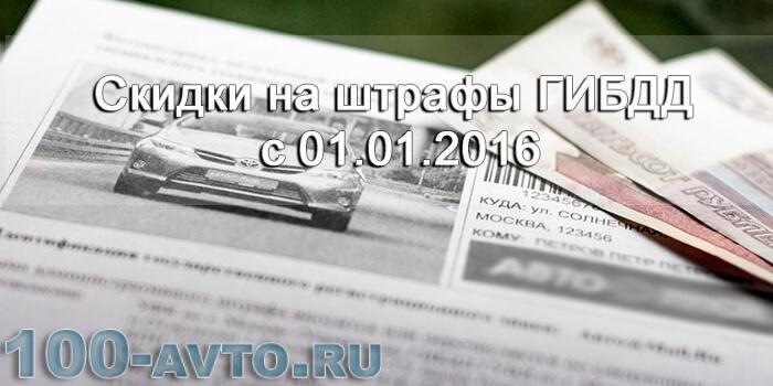 Скидки на штрафы ГИБДД с 01.01.2016
