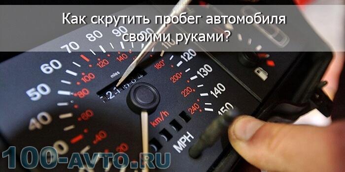 Как скрутить пробег автомобиля своими руками