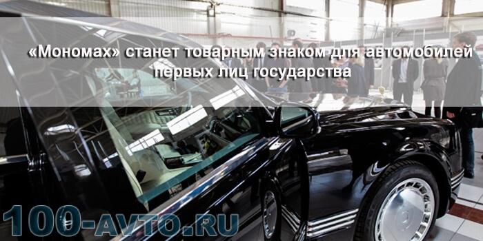 лимузин мономах