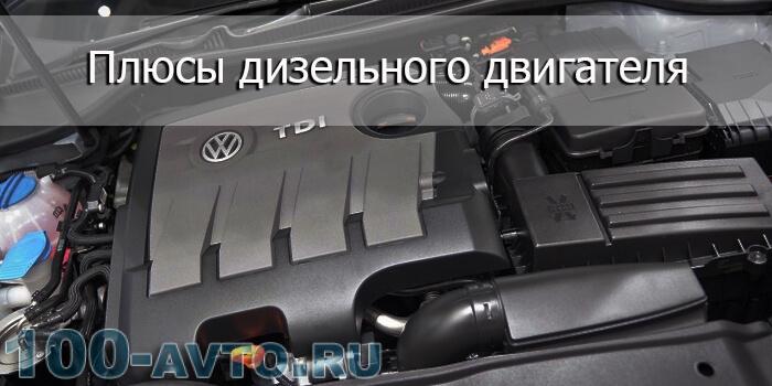 плюсы дизельного двигателя