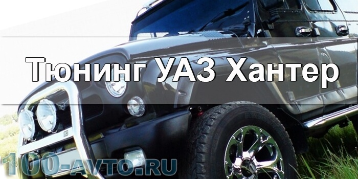 Тюнинг УАЗ Хантер