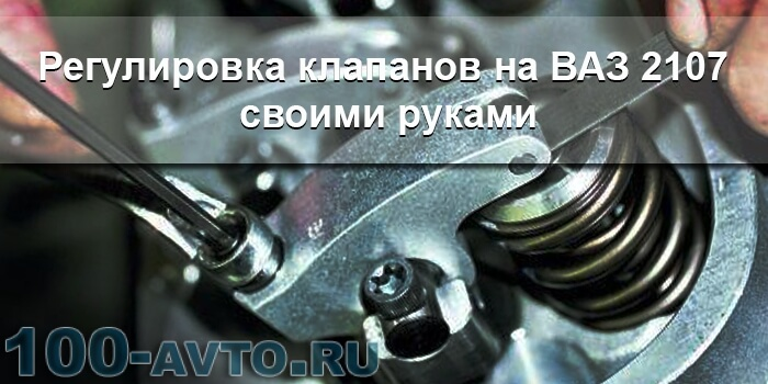 регулировка клапанов ВАЗ 2107