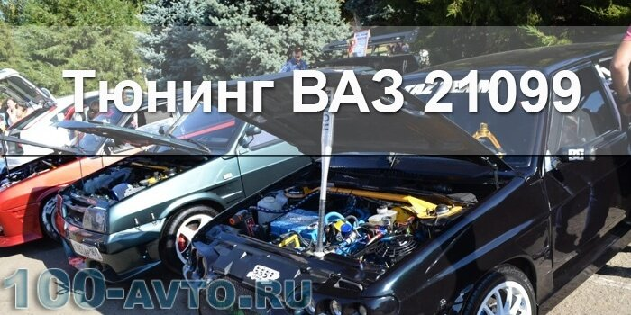 Тюнинг ВАЗ 21099